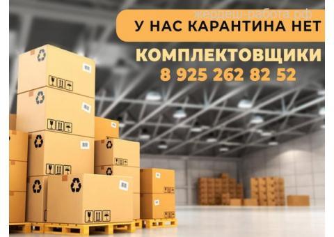 Разнорабочие на склад/упаковщик