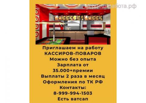 Приглашаем кассиров и поваров