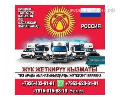 Грузоперевозки москва кыргызстан