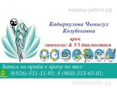 Врач гинеколог & Врач УЗИ (от метро 2 мин)
