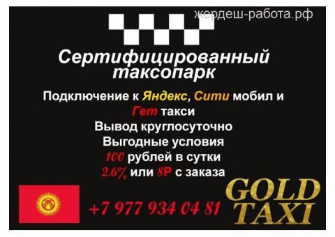Нет Ситимобил Яндекс такси кошобуз