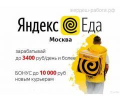 Курьер доставщик Яндекс