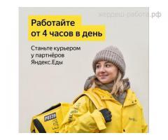 Приглашаем курьеров Яндекс Еда