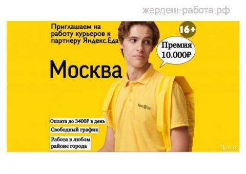 Требуются курьеры Яндекс еда