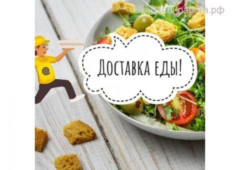 Доставщик Еды