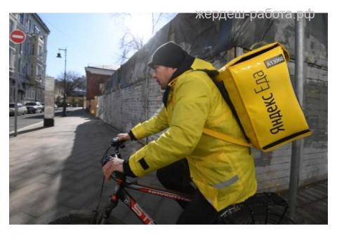 Сервис Яндекс приглашает на работу курьеров и авто курьеров