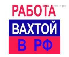 Оператор фасовки в город Тула (ВАХТА)