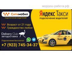 ✅Подключаем к Ситимобил и Яндекс.Такси
