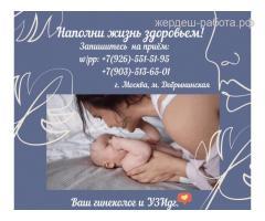Врач гинеколог & УЗИ(от метро 2 мин)