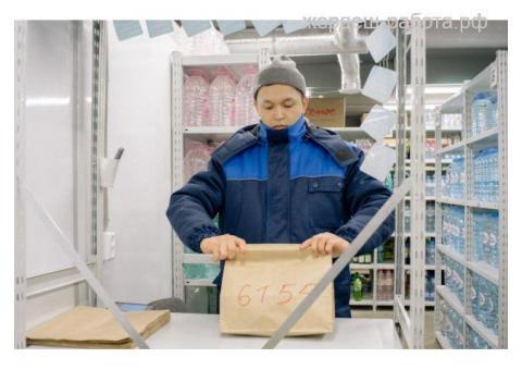 Комплектовщик  на склад