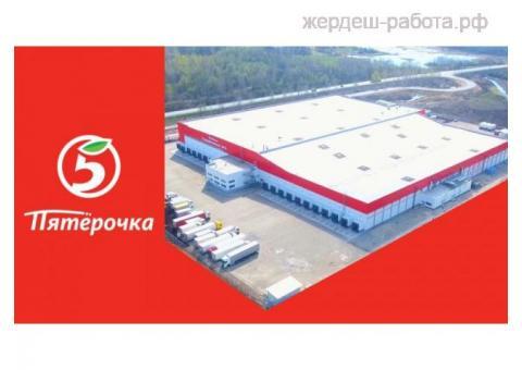 Комплектовщик на склад Пятёрочка