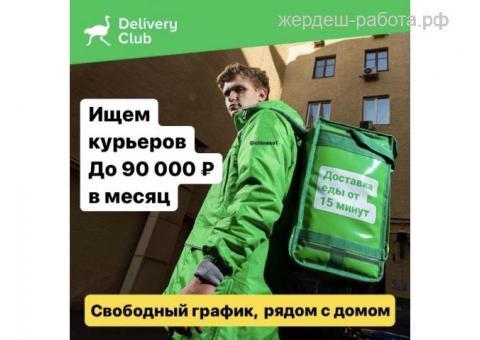 КУРЬЕРЛЕР ЖӨӨ ЖАНА УНАА МЕНЕН. АЙЫНА 100000 РУБ. ЧЕЙИН. ҮЙГӨ ЖАКЫН ЖЕРДЕ ИШТӨӨ. АКЫСЫЗ ГРАФИК