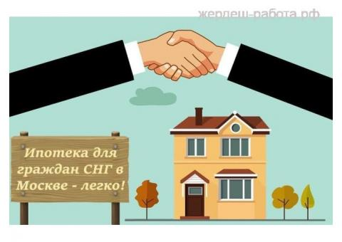 Ипотека гражданам СНГ без первоначального взноса!!!