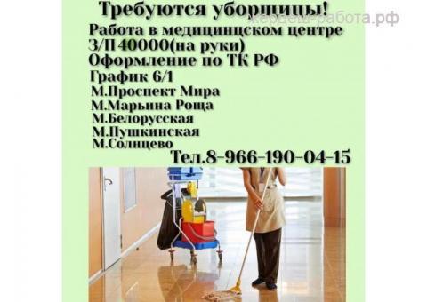 УБОРЩИКИ в медицинский центр