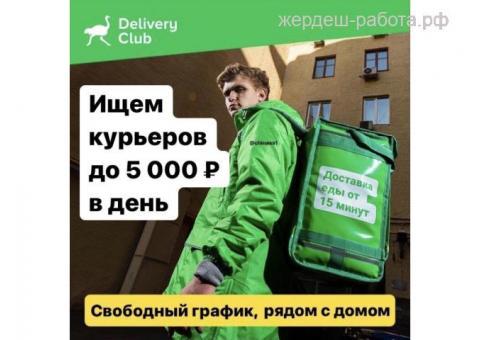 Пеший/вело/авто курьер. Все районы Москвы. Свободный график. до 5000 руб/день. ЗП каждые 10 дней.