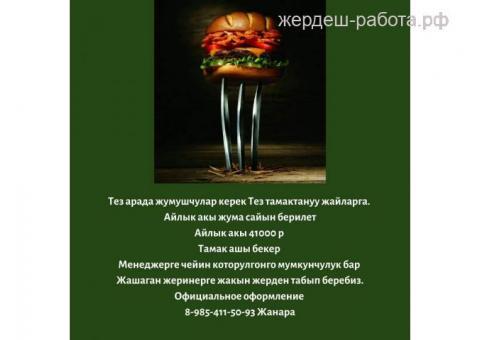 ПОВАР КАССИР БЕЗ ОПЫТА