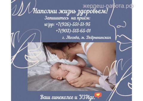 Врач гинеколог & Врач УЗИст (от метро 2 мин).8(926)551-51-95;