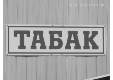 УРОЖЕНКУ КИРГИЗИИ ДО 40 ЛЕТ ПРОДАВЦОМ ТАБАКА
