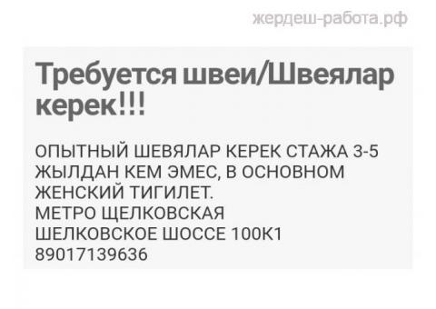 ШВЕЯЛАР КЕРЕК
