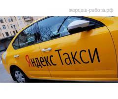Водитель в таксопарк