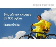 Яндекс Еда сервисине курьер болуп иштеңиз
