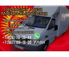 Москва шаарынан Кыгызстанга жүк ташыйбыз, жүк передача болсо срочно чалгыла