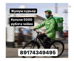 ЖУМУШ! КУРЬЕРЛЕР КЕРЕК