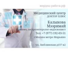 Терапевт, гастроэнтеролог-эндоскопист