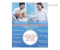 Стоматология Первичный осмотр бесплатно