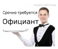 ОФИЦИАНТ В ОТЕЛЬ НА ЗАВТРАКИ