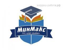 Центр образовательной деятельности и лицензирования «МинМакс»
