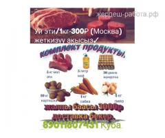 Халал Продукты питание: