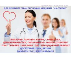Медицинские анализы недорого ММЦ
