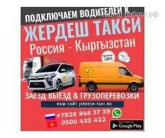 Жердеш Такси! Каждый день Москва Бишкек Ош. Граница