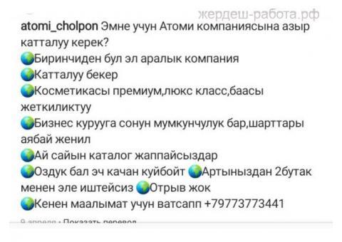 Кыз келиндер учун онлайн жумуш+79773773441