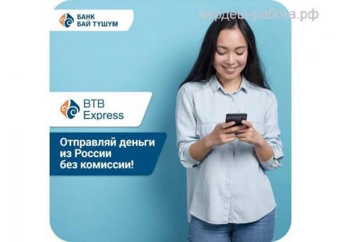 Денежные переводы в Кыргызстан из России